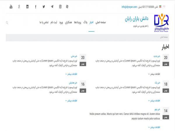 سایت خبری شرکت