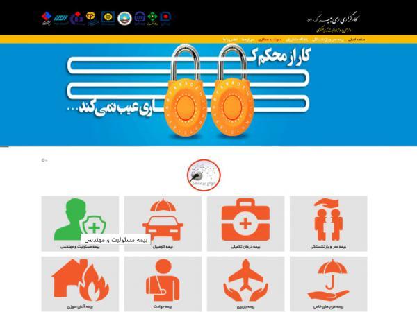 كارگزاری رسمی بیمه - صفحه اصلی