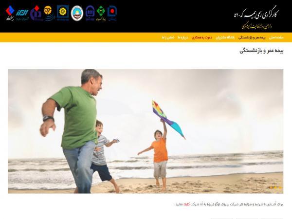 كارگزاری رسمی بیمه - صفحه داخلی