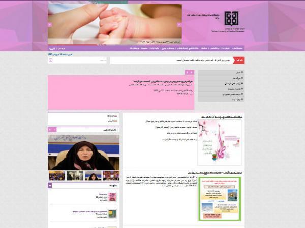 صفحه اصلی دفتر امور بانوان دانشگاه علوم پزشکی تهران