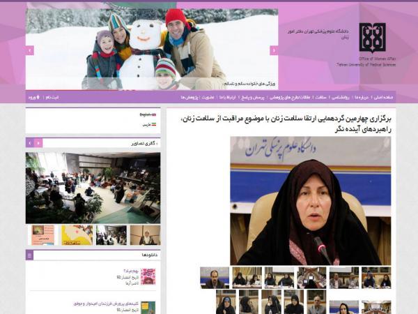 گالری تصاویر دفتر امور بانوان دانشگاه علوم پزشکی تهران
