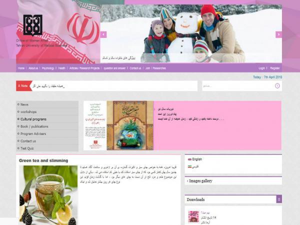 صفحه اصلی انگلیسی دفتر امور بانوان دانشگاه علوم پزشکی تهران
