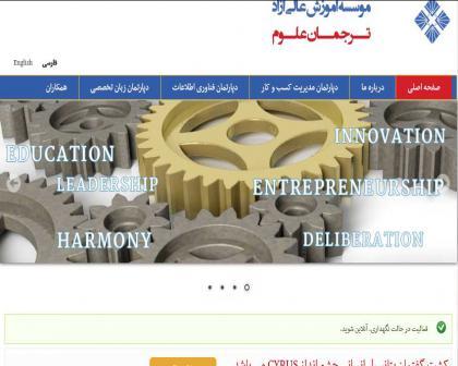 کنفرانس CIK آمریکا در ایران